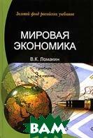 Мировая экономика 3-е изд.  Ломакин В.К. купить