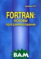 Fortran. Основы программирования  И. Л. Артемов купить