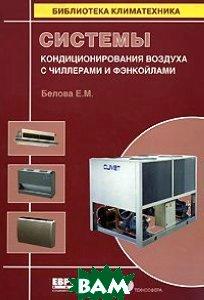 Системы кондиционирования воздуха с чиллерами и фэнкойлами  Е. М. Белова купить