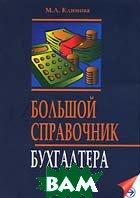 Большой справочник бухгалтера  М. А. Климова купить