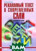 Рекламный текст в современных СМИ  Александр Назайкин купить