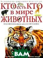 Кто есть кто в мире животных. Большая иллюстрированная энциклопедия  Том Джексон купить