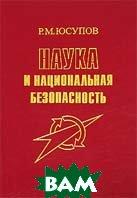 Наука и национальная безопасность  Р. М. Юсупов купить