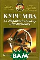 Курс MBA по стратегическому менеджменту-3-е изд., перераб.—  Под редакцией Лайма Фаэя, Роберта Рэнделла купить
