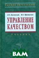Управление качеством  Басовский Л.Е., Протасьев В.Б. купить