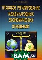 Правовое регулирование международных экономических отношений  А. И. Кривенький купить