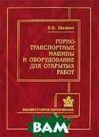Горно-транспортные машины и оборудование для открытых работ. 4-е изд.  Шешко Е.Е. купить