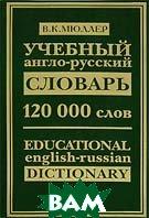Учебный англо-русский словарь:120000 слов  В. К. Мюллер купить
