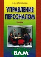 Управление персоналом. 2-е издание  Б. Ю. Сербиновский купить