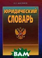 Юридический словарь  И. С. Масликов  купить
