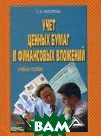 Учет ценных бумаг и финансовых вложений. 4-е издание  Натепрова Т. Я. купить