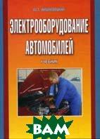 Электрооборудование автомобилей: Учебник  Вишневецкий Ю. Т. купить