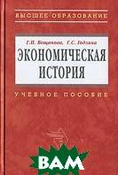 Экономическая история  Г. П. Вощанова, Г. С. Годзина купить