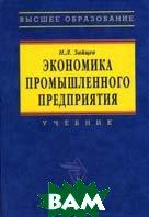 Экономика промышленного предприятия: Учебник. 6-е издание  Зайцев Н.Л. купить