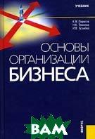 Основы организации бизнеса  2-е изд  К. М. Пирогов, Н. К. Темнова, И. В. Гуськова купить