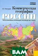 Коммерческая география России. Территориальная организация производства и рынка  Е. Л. Плисецкий купить