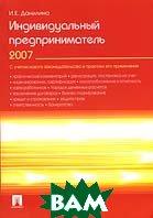 Индивидуальный предприниматель 2007  И. Е. Данилина купить