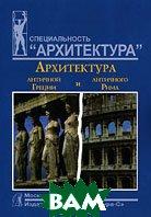 Архитектура античной Греции и античного Рима  А. А. Мусатов купить