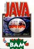 Java: основы программирования  Мейнджер Джейсон купить