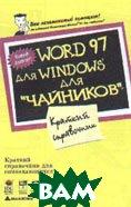 Word 97 для Windows (для чайников). Краткий справочник  Веверка Питер купить
