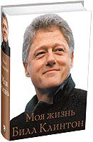 ��� ����� / My Life  ���� ������� / Bill Clinton ������