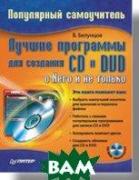 Лучшие программы для создания CD и DVD: о Nero и не только. Популярный самоучитель (+CD)   Белунцов В. О. купить