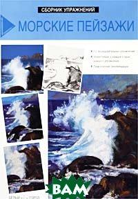 Морские пейзажи.Сборник упражнений  Феррон купить