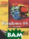 Windows 95. Библия пользователя   Симпсон Алан  купить