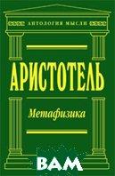 Метафизика  Аристотель купить