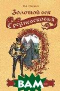 Золотой век Средневековья. Как жили люди в эпоху рыцарей и трубадуров  Иванов К. А. купить