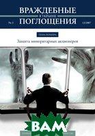 Журнал `Враждебные поглощения в Украине` №3 2007   купить