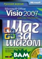 Microsoft Office Visio 2007. Русская версия  Джуди Лемке купить