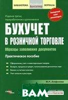 Бухучет в розничной торговле: образцы заполнения документов  Агафонова М. Н. купить