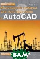 Инженерная графика для конструкторов в AutoCAD  А. С. Уваров купить