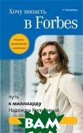 Хочу попасть в Forbes: путь к миллиарду Надежды Копытиной  Копытина Н. купить
