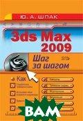 3ds max 2009. Шаг за шагом  Шпак Ю. А. купить