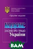 Кодекс законів про працю України . (із змінами і доп. (станом на 12.05.2008 р/).    купить