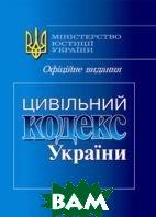 Цивільний кодекс України  (із змінами і доп. станом на 12.05.2008 р.).    купить