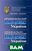 Кримінальний кодекс України; Кримінально-процесуальний кодекс України   купить