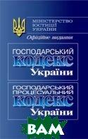 Господарський кодекс України Господарський процесуальний кодекс України   купить