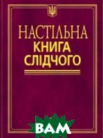 Настільна книга слідчого  Панов М. І., Шепітько В.Ю. купить