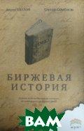 Биржевая история  Шилов Б. Н., Семенов С. В. купить