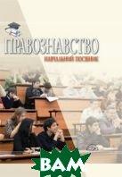 Правознавство: Навчальний посібник  За ред. Кондратьєва Р. І. купить