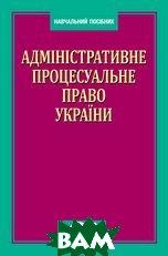 Адміністративне процесуальне право України  Е.Ф. Демський купить