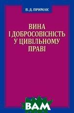 Вина і добросовісність у цивільному праві (теорія, законодавство, судова практика)  В.Д. Примак купить