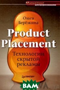 Product Placement. Технологии скрытой рекламы  Березкина О. П. купить