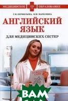 Английский язык для медицинских сестер  Г. М. Перфильева, И. Ю. Марковина купить