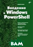 Введение в Windows PowerShell  Андрей Попов купить