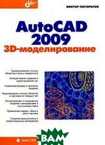 AutoCAD 2009: 3D-моделирование . Серия: Мастер  Погорелов В.  купить