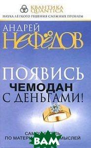 Появись чемодан с деньгами! Самоучитель по материализации мыслей  Нефедов А. И. купить